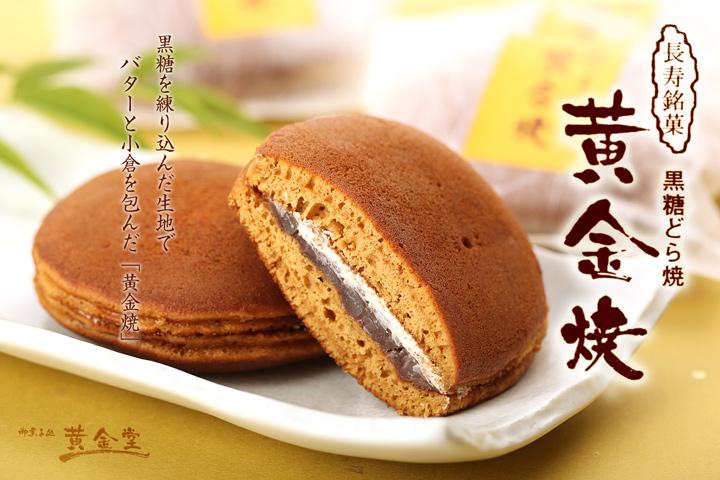 ougonyaki