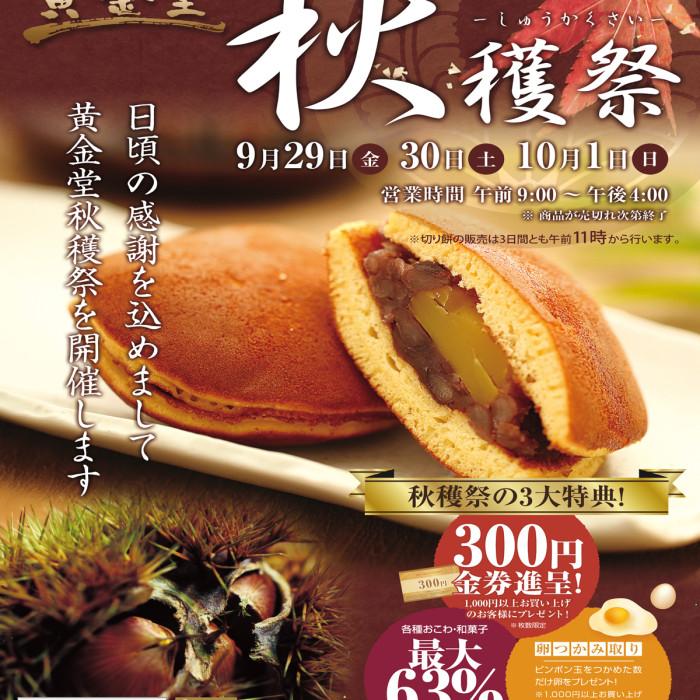 黄金堂秋収穫祭 2017 開催いたします!