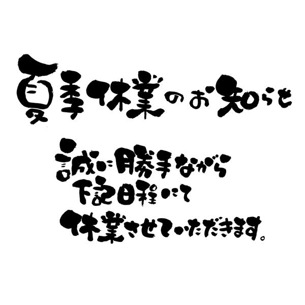 夏季休業のお知らせ 【8/23~8/25】
